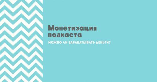монетизация подкаста