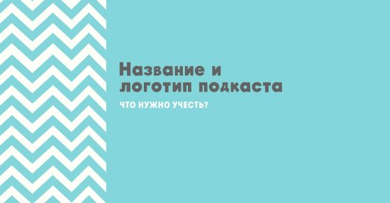 Название и логотип подкаста