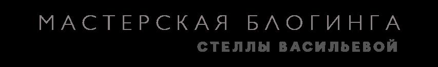 Мастерская блогинга Стеллы Васильевой
