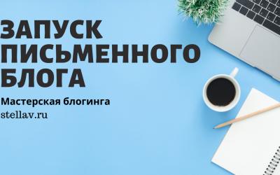 ВИДЕОКУРС: Запуск письменного блога