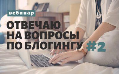 Вебинар: ответы на вопросы по блогингу №2