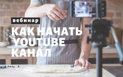 Вебинар: Запуск канала на Youtube