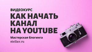 ВИДЕОКУРС: Как запустить канал на youtube.