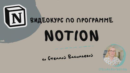Анонс курса по Notion