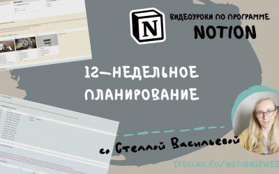 Notion: Планируем по методу 12 недель.