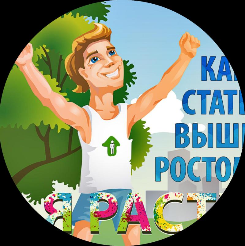 Вадим Дмитриев Я Расту(1)